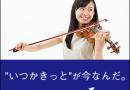 ヤマノミュージックサロンの評判は?実体験談で判る魅力とは?