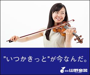 山野楽器 音楽教室